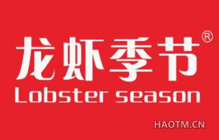 龙虾季节 LOBSTER SEASON