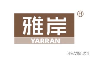 雅岸 YARRAN