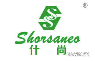 什尚 SHORSANEO