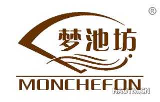 梦池坊 MONCHEFON