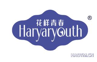 花样青春 HARYARYOUTH
