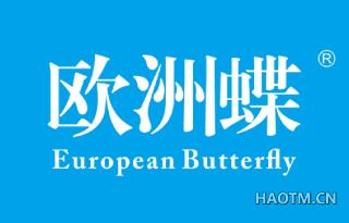 欧洲蝶 EUROPEAN BUTTERFLY