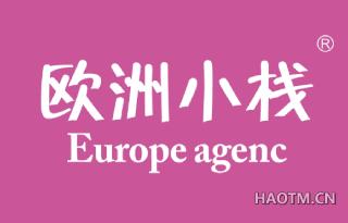 欧洲小栈 EUROPE AGENC