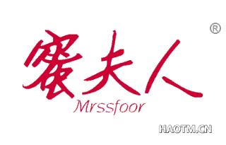 蜜夫人 MRSSFOOR
