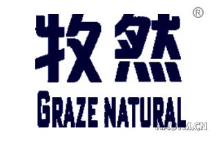 牧然 GRAZE NATURAL