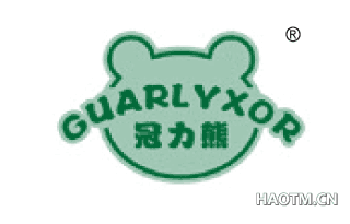 冠力熊 GUARLYXOR