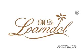 澜岛 LOARNDOL