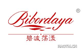碧波荡漾 BIBORDAYA