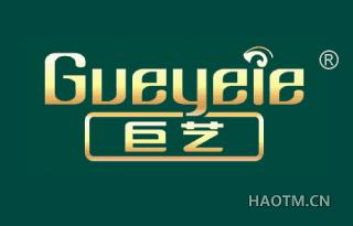 巨艺 GUEYEIE