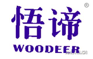 悟谛 WOODEER