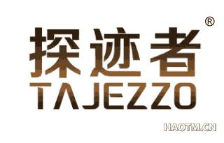 探迹者 TAJEZZO