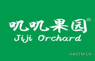 叽叽果园 JIJI ORCHARD