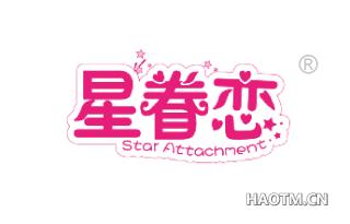 星眷恋 STAR ATTACHMENT