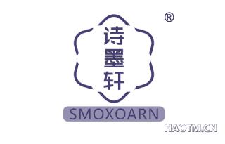 诗墨轩 SMOXOARN