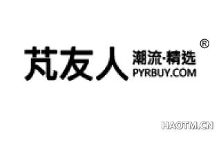 芃友人潮流精选 PYRBUY COM
