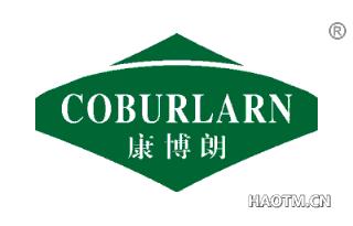 康博朗 COBURLARN