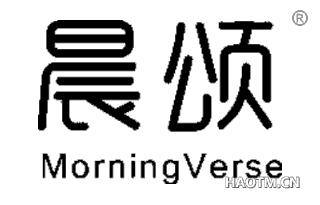 晨颂 MORNINGVERSE