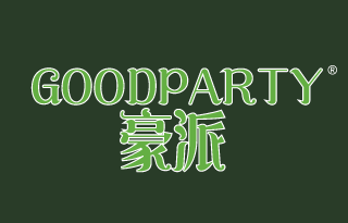 豪派 GOODPARTY
