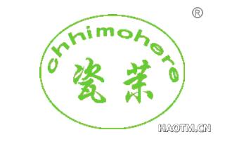瓷茉 CHHIMOHERE