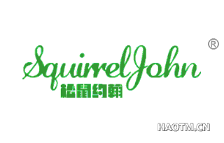 松鼠约翰 SQUIRREL JOHN
