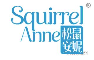 松鼠安妮 SQUIRREL ANNE