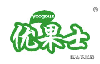 优果士 YOOGOUS