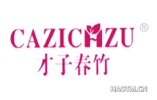 才子春竹 CAZICHZU