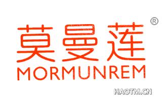 莫曼莲 MORMUNREM