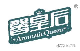馨皇后 AROMATICQUEEN