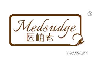 医植素 MEDSUDGE
