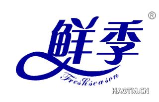 鲜季 FRESHSEASON