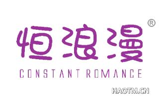 恒浪漫 CONSTANT RMANCE