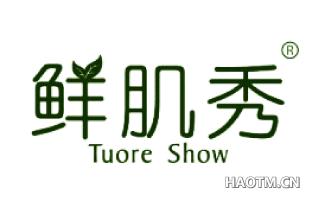 鲜肌秀 TUORE SHOW