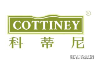 科蒂尼 COTTINEY