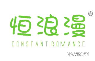 恒浪漫 CONSTANT ROMANCE
