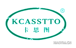 卡思图 KCASSTTO