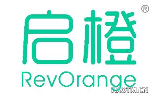 启橙 REVORANGE