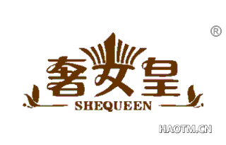 奢女皇 SHEQUEEN