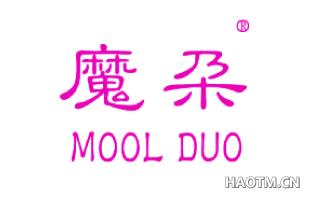 魔朶 MOOL DUO