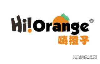 嗨橙子 HIORANGE