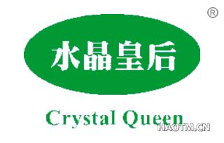 水晶皇后 CRYSTAL QUEEN
