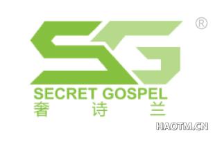 奢诗兰 SECRET GOSPEL