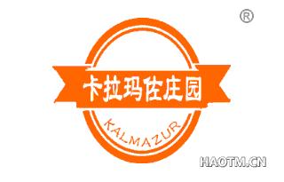 卡拉玛佐庄园 KALMAZUR