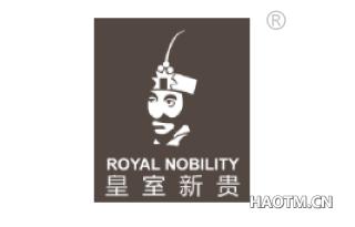 皇室新贵 ROYAL NOBILITY