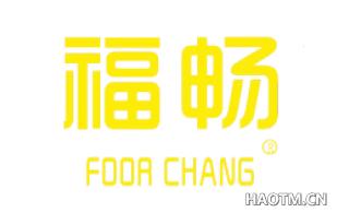 福畅 FOOR CHANG