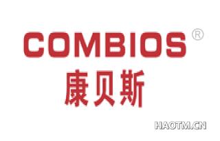 康贝斯 COMBIOS