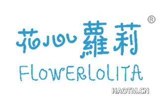 花心萝莉 FLOWERLOLITA