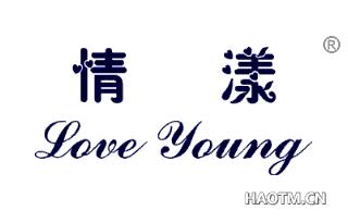 情漾 LOVE YOUNG