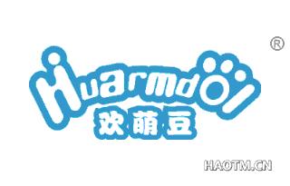 欢萌豆 HUARMDOL
