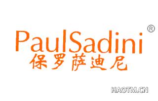 保罗萨迪尼 PAULSADINI